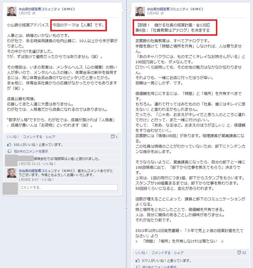 Facebookページ 事例 小山昇の経営者コミュニティ テーマ