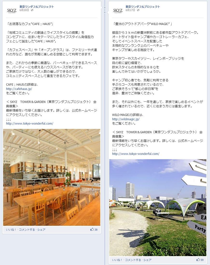 Facebookページ 事例 東京ワンダフルプロジェクト 豊洲ライフ