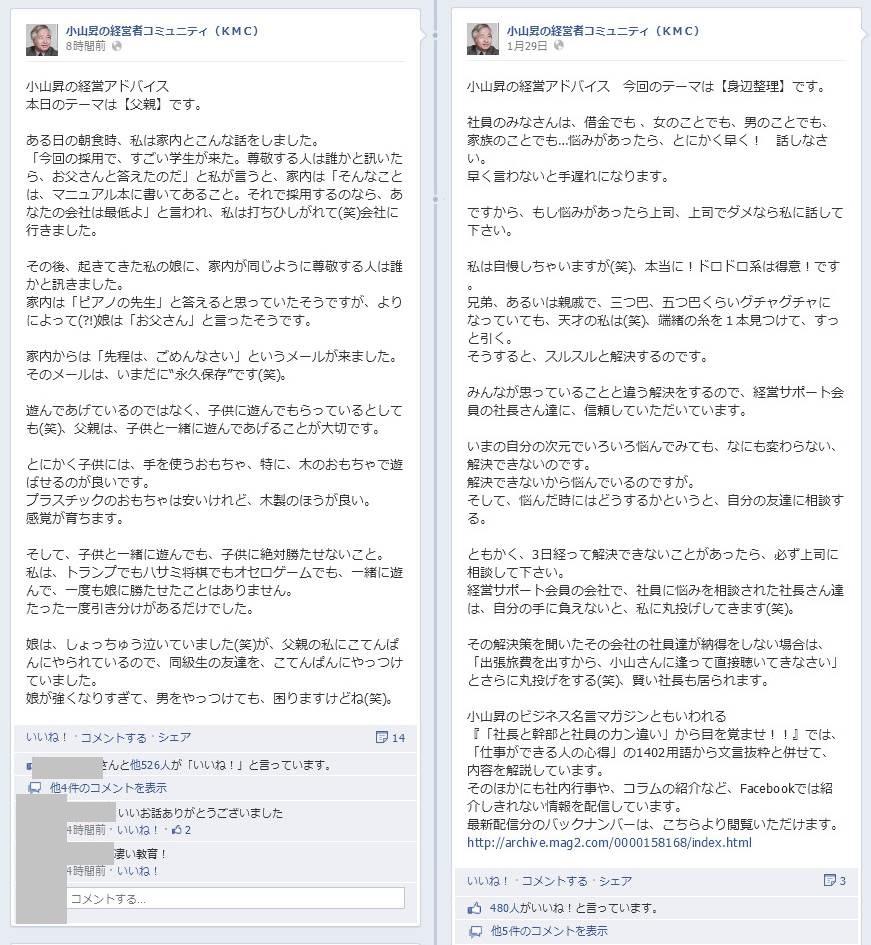 Facebookページ 事例 小山昇の経営者コミュニティ コンテンツ