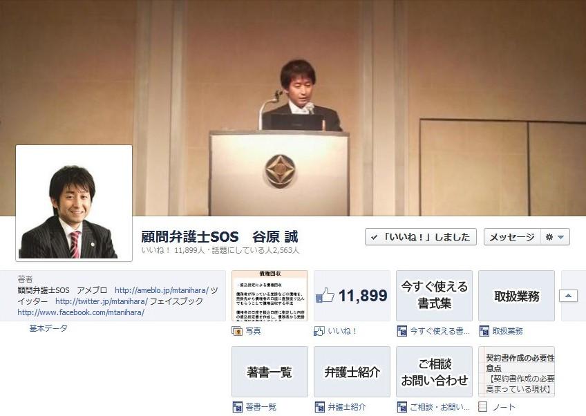 Facebook事例 みらい総合法律事務所 カバー