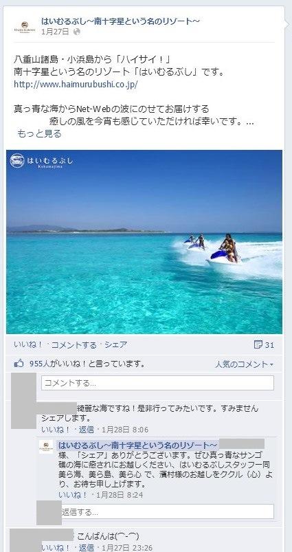 Facebook事例 はいむるぶし007