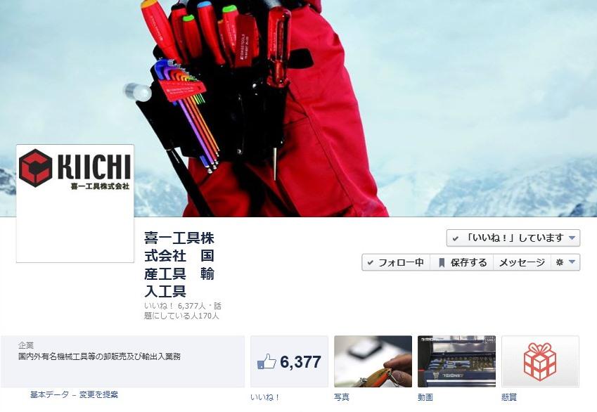 Facebookページ 事例 喜一工具 カバー