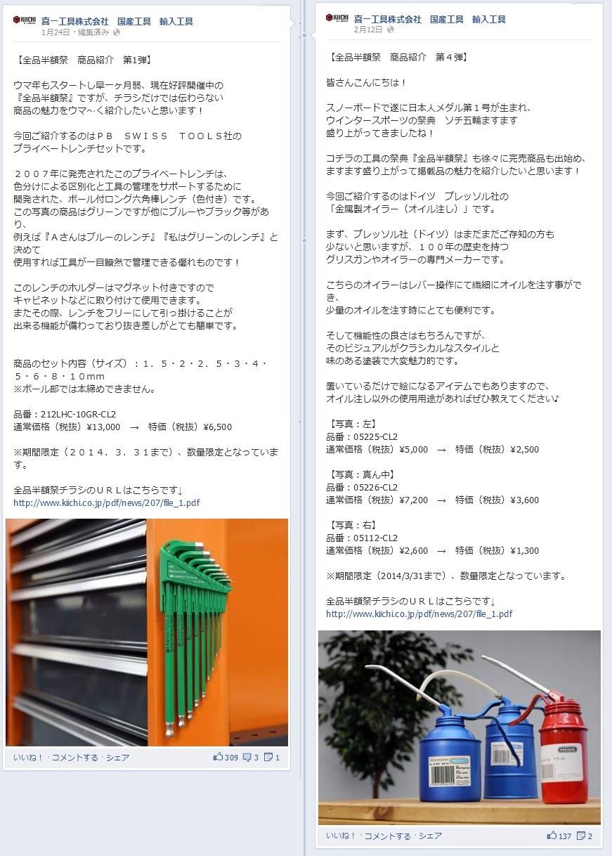 Facebookページ 事例 喜一工具 商品