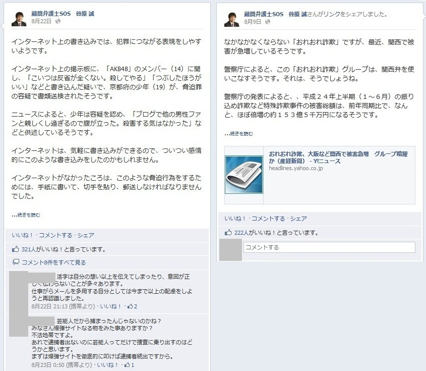 Facebook事例 みらい総合法律事務所 ニュース