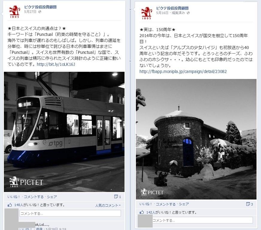 ピクテ投信投資顧問Facebook 事例05