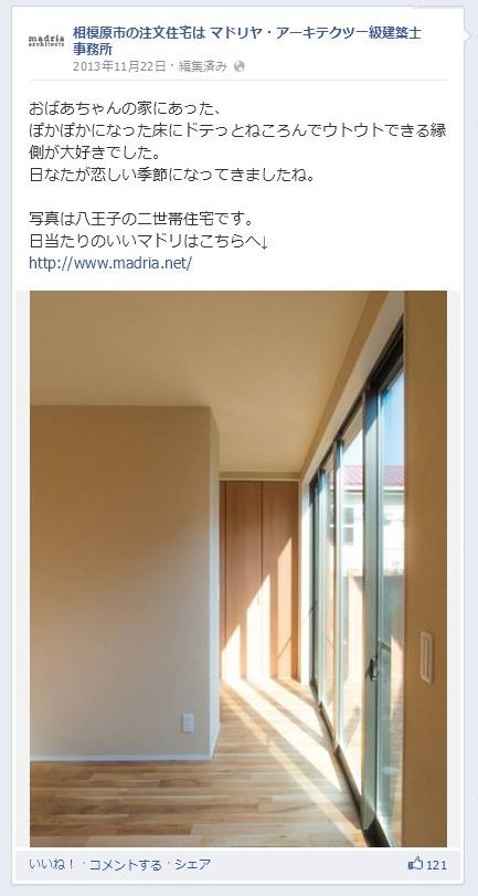 相模原市の注文住宅は マドリヤ・アーキテクツ一級建築士事務所_Facebook事例2