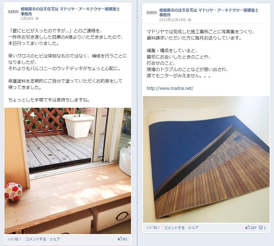 相模原市の注文住宅は マドリヤ・アーキテクツ一級建築士事務所_Facebook事例1