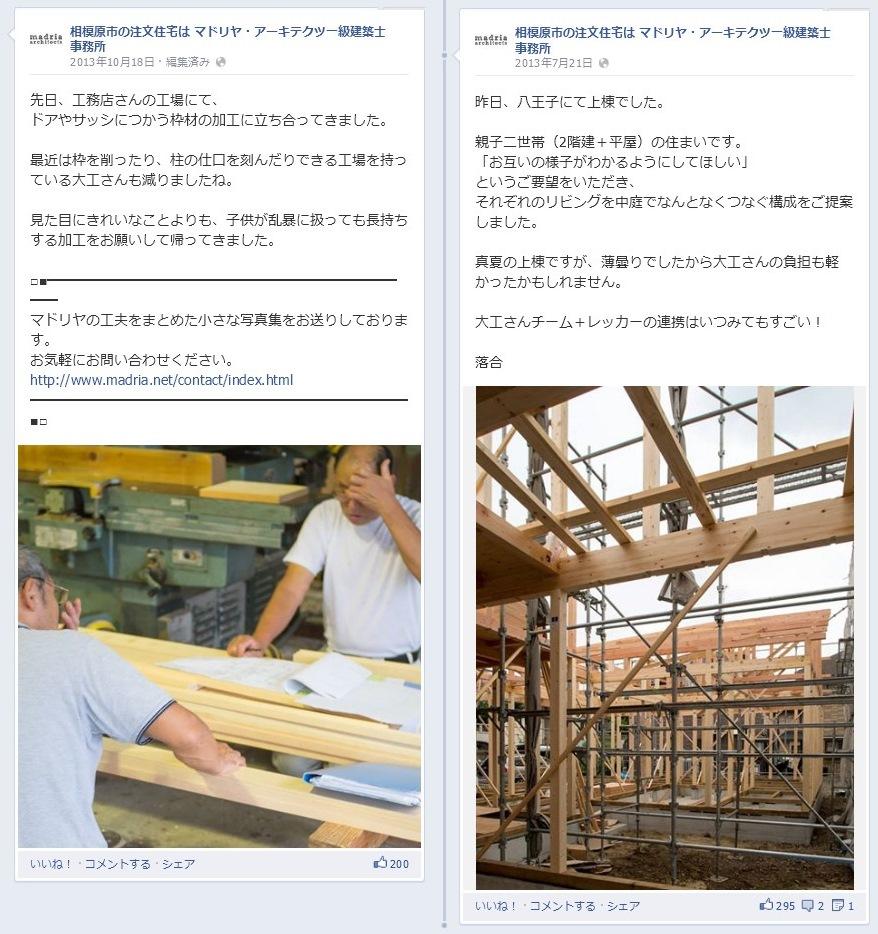 相模原市の注文住宅は マドリヤ・アーキテクツ一級建築士事務所_Facebook事例5