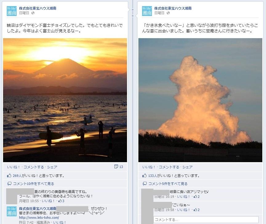 株式会社東宝ハウス湘南 Facebook事例01