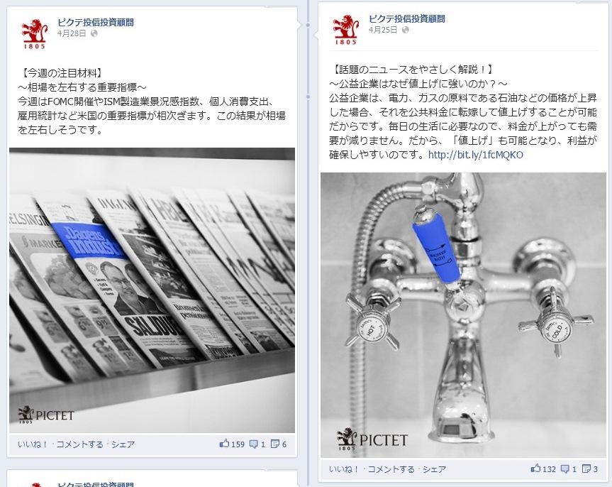 ピクテ投信投資顧問Facebook 事例04