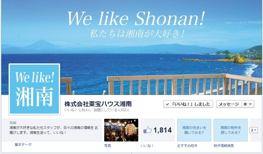 株式会社東宝ハウス湘南 Facebook事例02