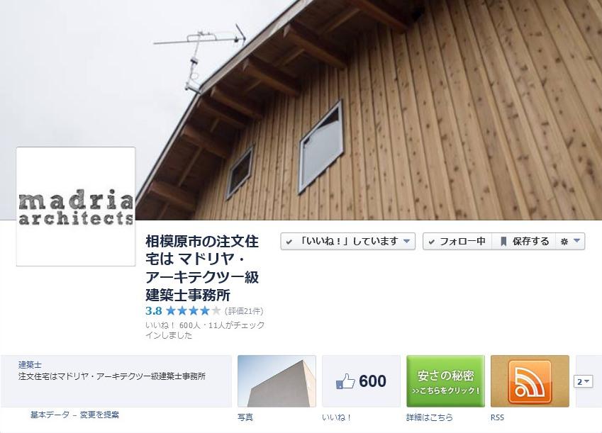 相模原市の注文住宅は マドリヤ・アーキテクツ一級建築士事務所_Facebook事例4