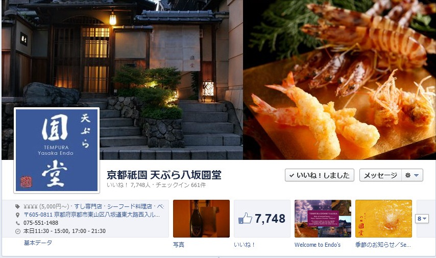 Facebook事例 京都祇園 天ぷら八坂圓堂001