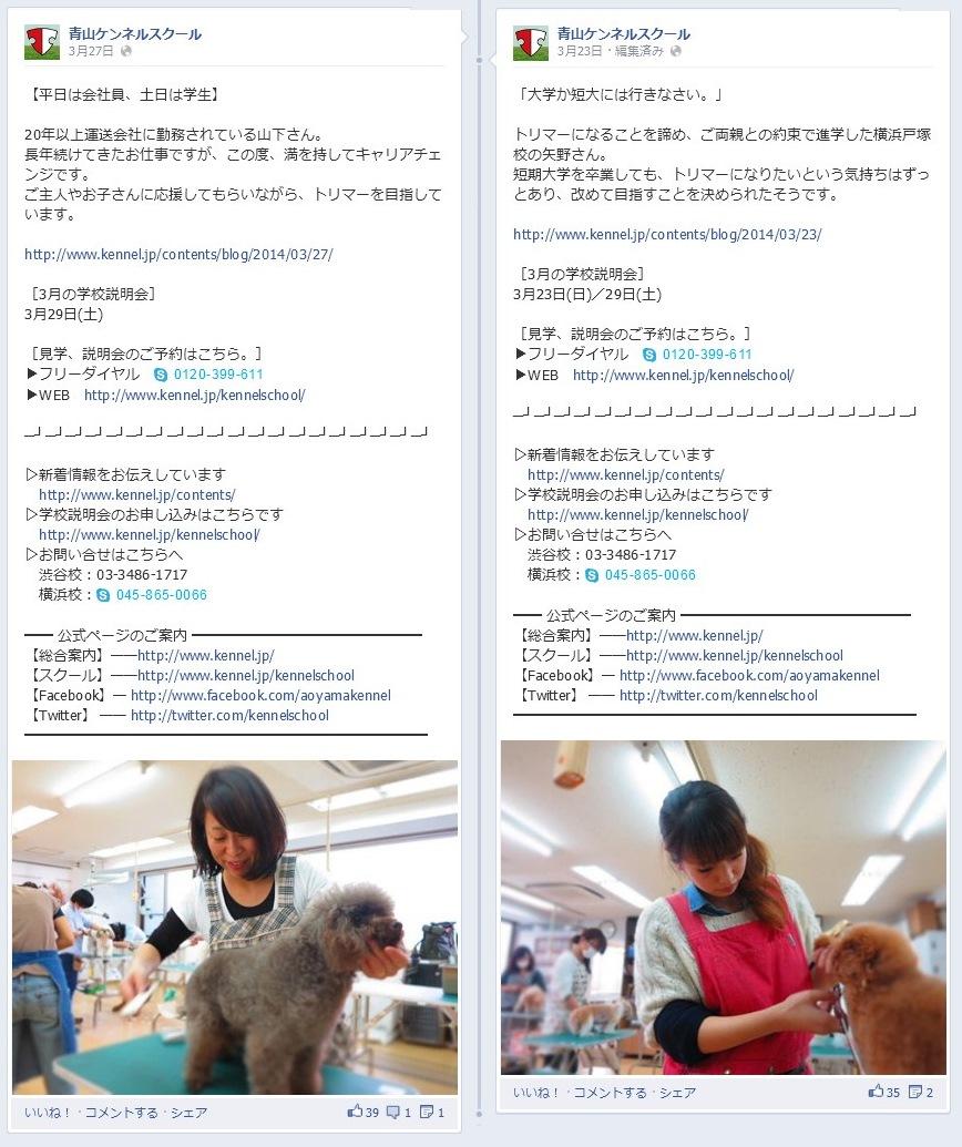 青山ケンネルスクール Facebook事例002