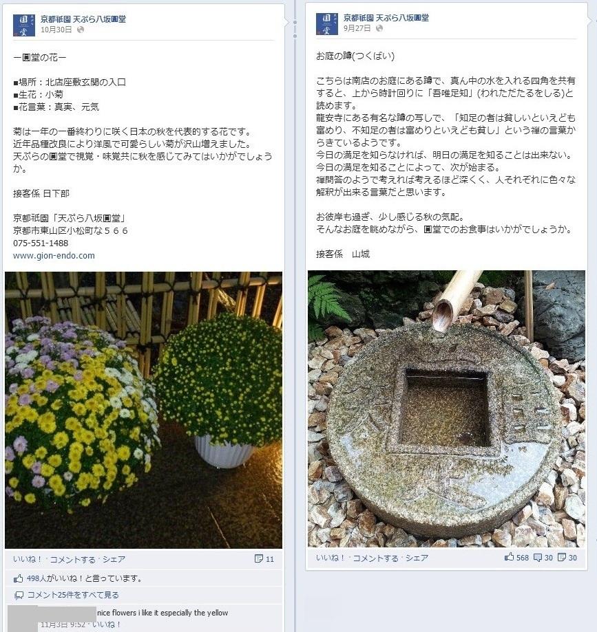 Facebook事例 京都祇園 天ぷら八坂圓堂004