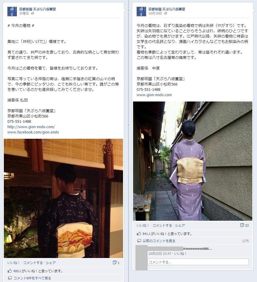 Facebook事例 京都祇園 天ぷら八坂圓堂005