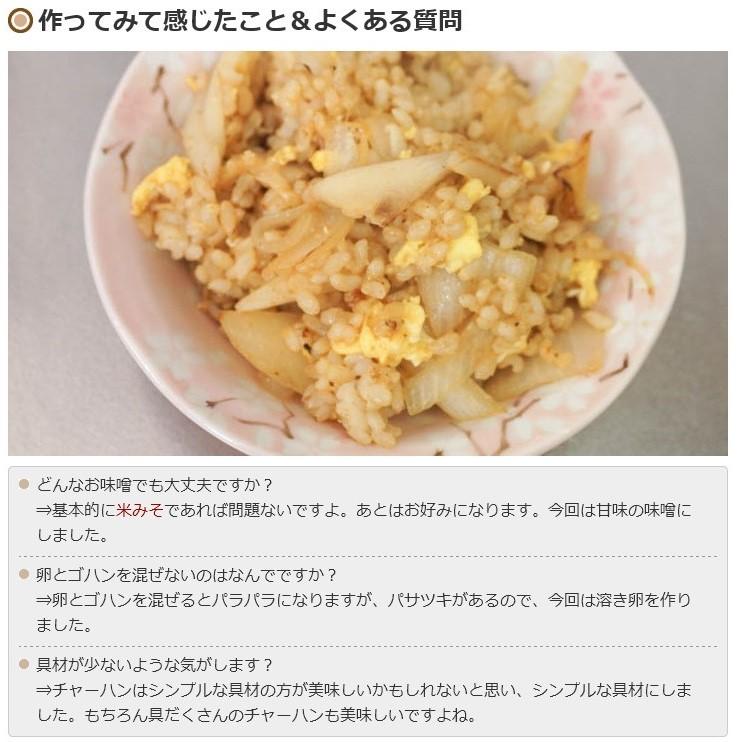 越前有機蔵マルカワみそ 味噌チャーハンの作り方レシピ02