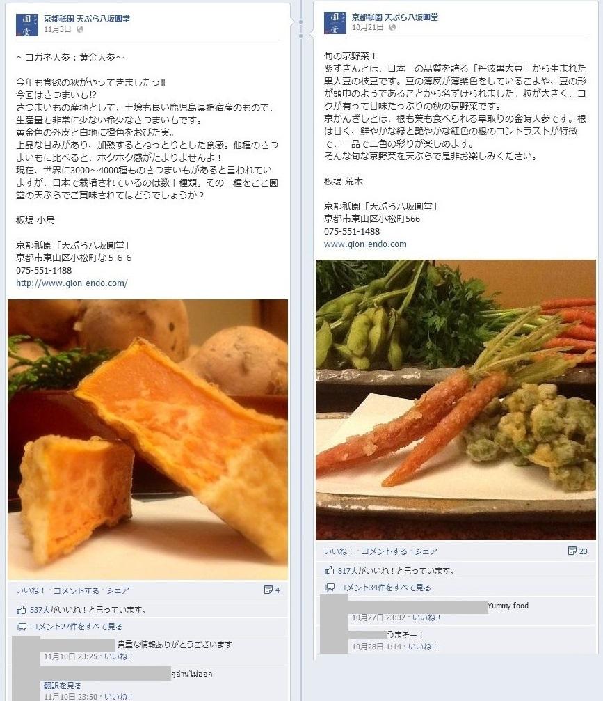 Facebook事例 京都祇園 天ぷら八坂圓堂002
