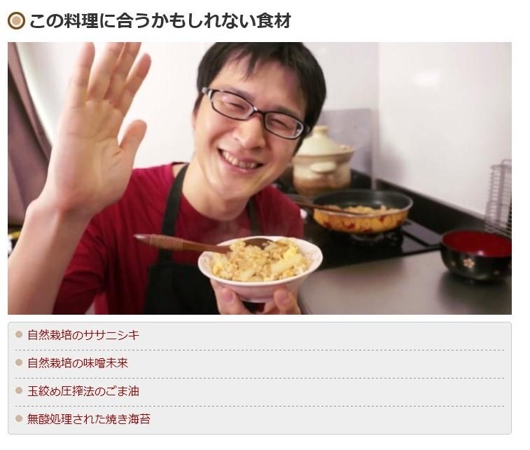 越前有機蔵マルカワみそ 味噌チャーハンの作り方レシピ01