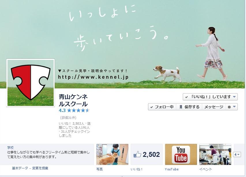 青山ケンネルスクール Facebook事例001