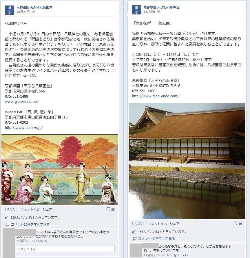 Facebook事例 京都祇園 天ぷら八坂圓堂003