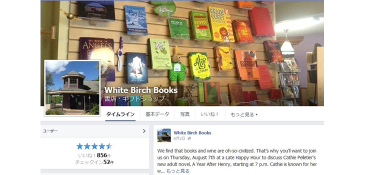 コンテンツマーケティング, White Birch Books, Strand Bookstore, RiverRun Bookstore, 本, 書店