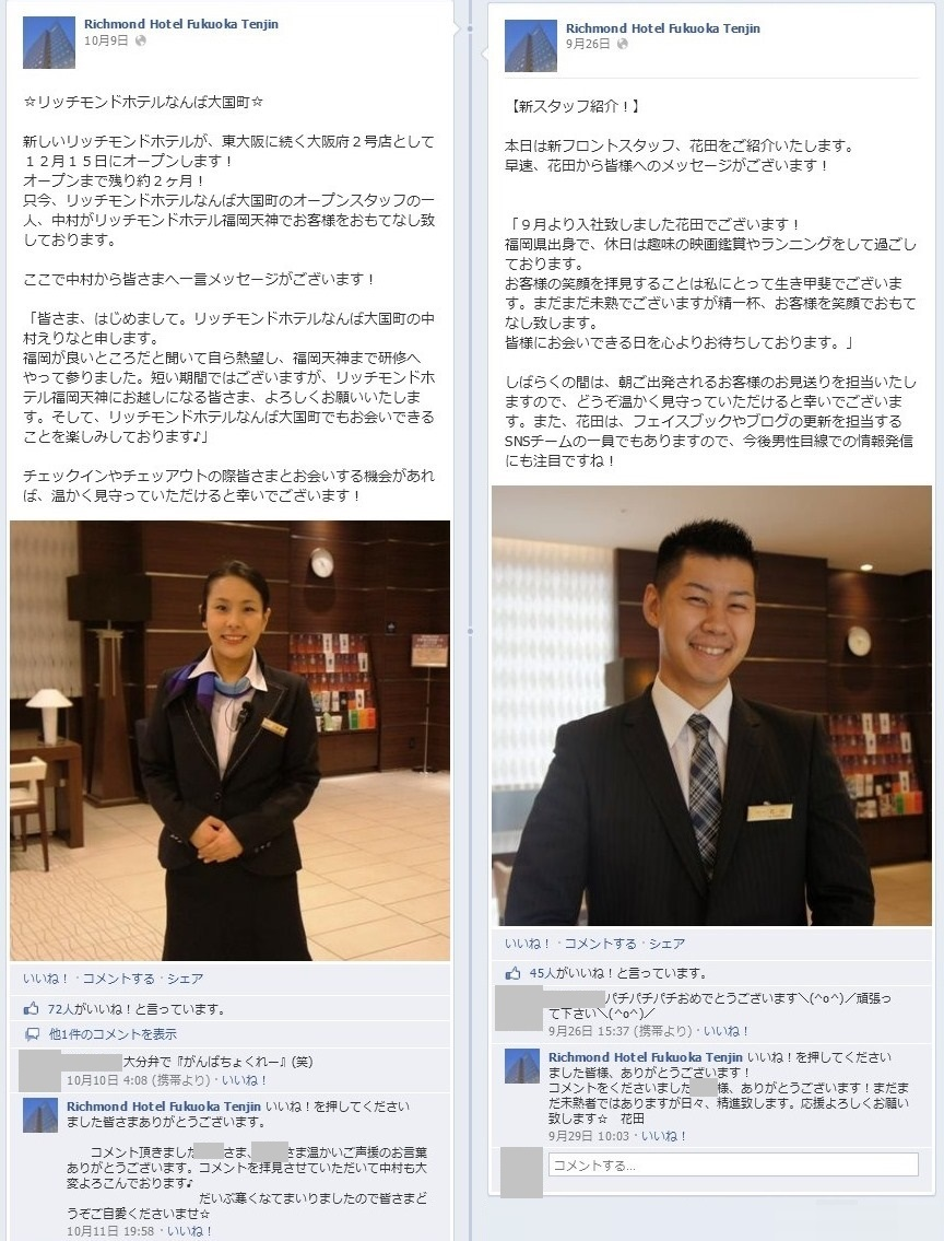 Facebook事例_richmondhotel_人