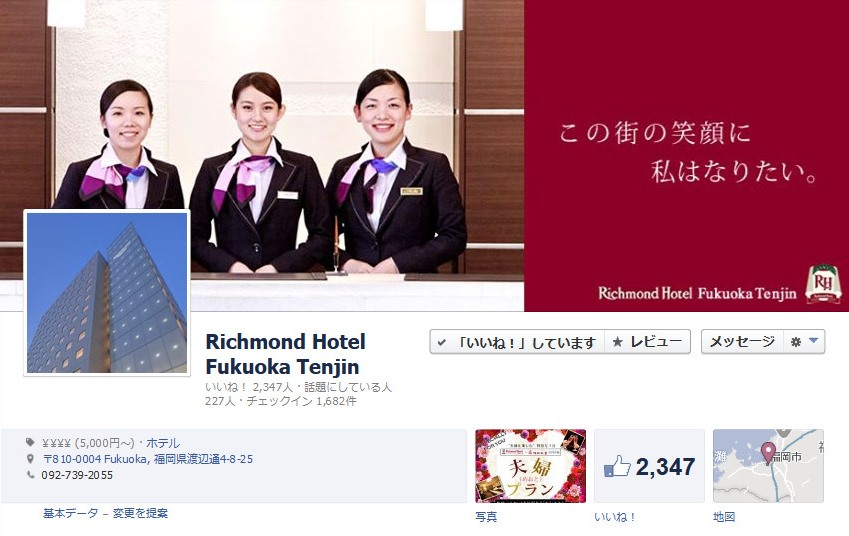 Facebook事例_richmondhotel_カバー
