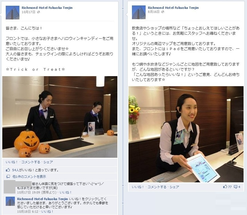 Facebook事例_richmondhotel_サービス