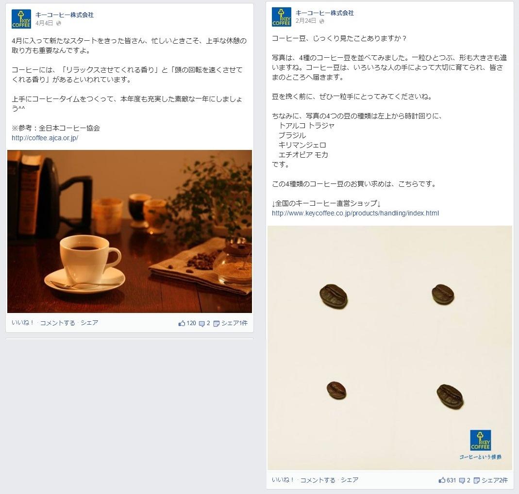 Facebook事例_キーコーヒー株式会社_知識