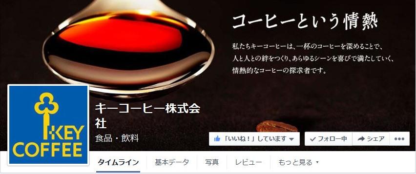 Facebook事例_キーコーヒー株式会社_カバー