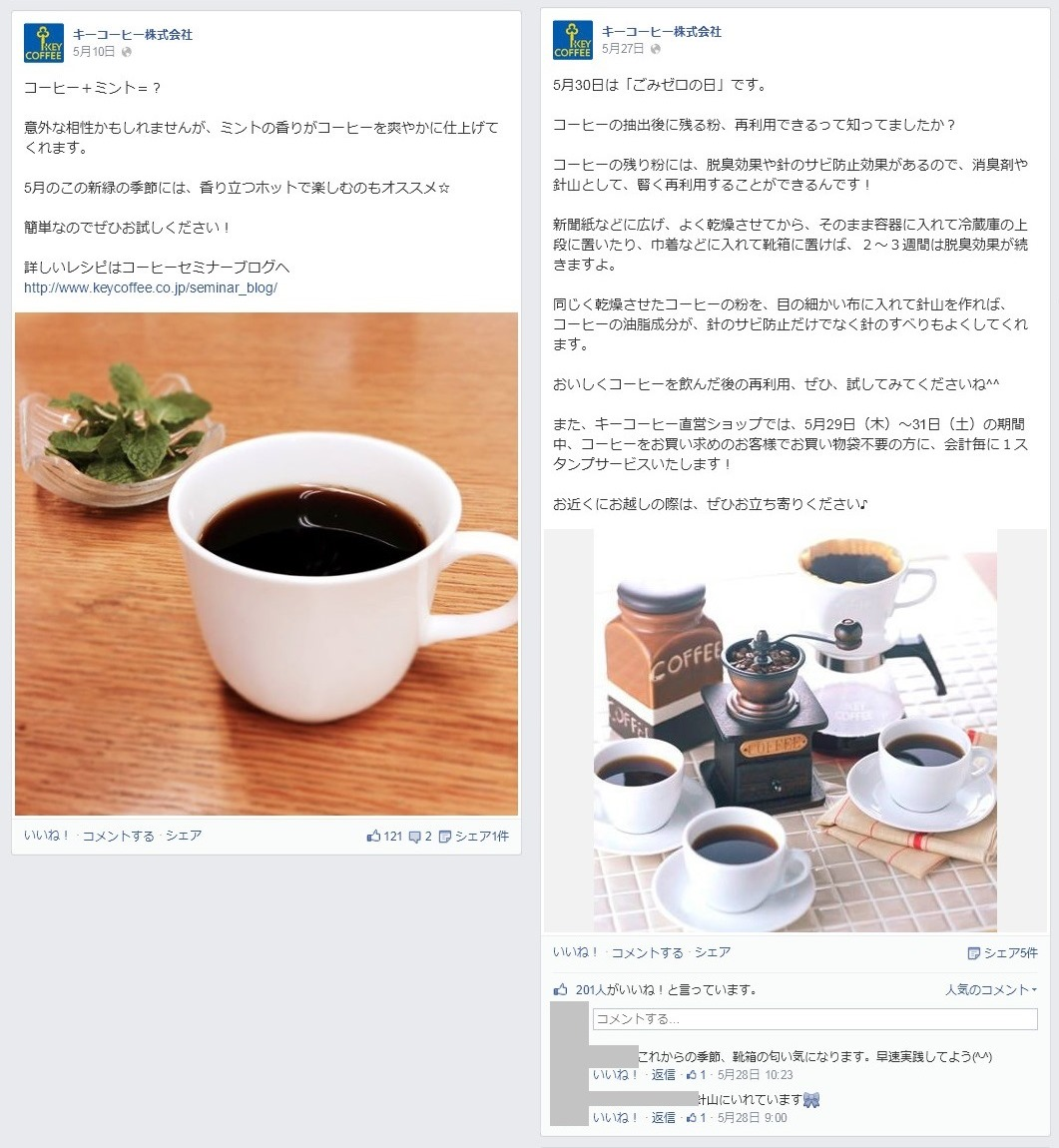 Facebook事例_キーコーヒー株式会社_意外な情報