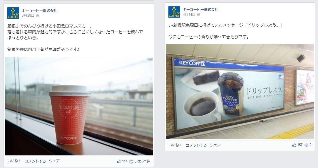 Facebook事例_キーコーヒー株式会社_広告