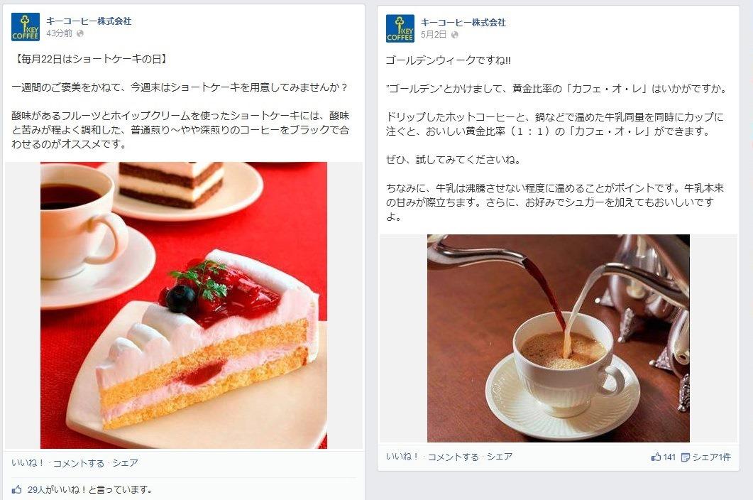 キーコーヒー株式会社 豆知識