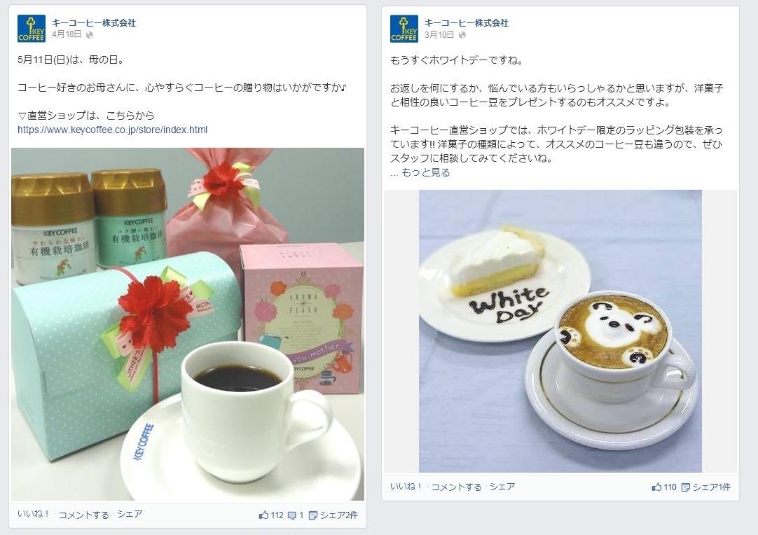 Facebook事例_キーコーヒー株式会社_イベント