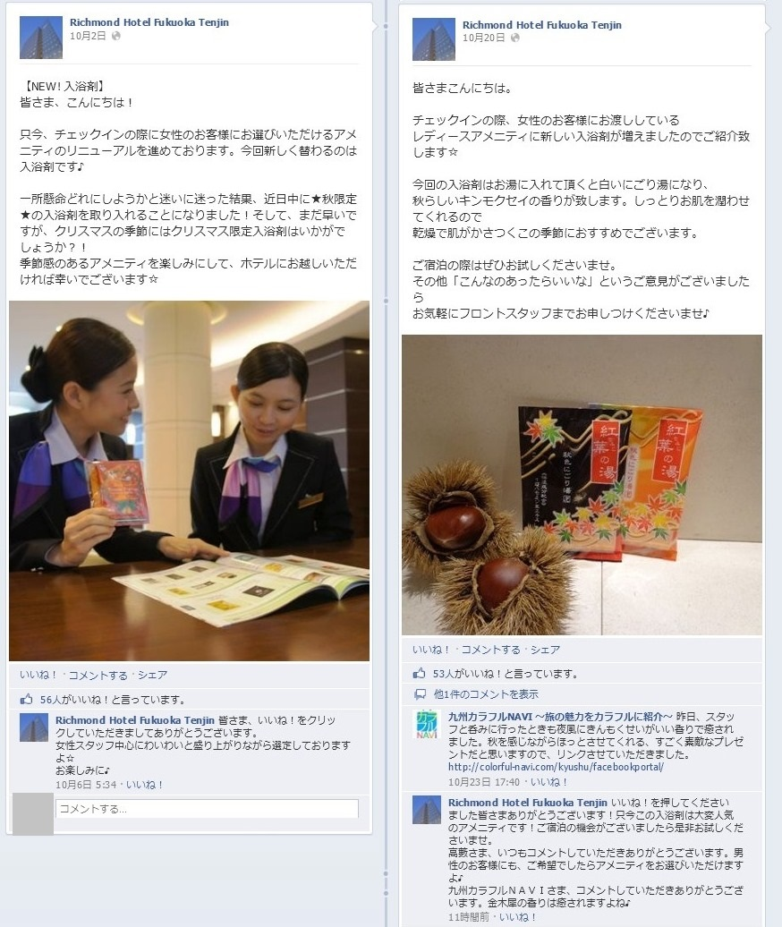 Facebook事例_richmondhotel_企画