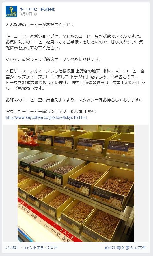 Facebook事例_キーコーヒー株式会社_リニューアル