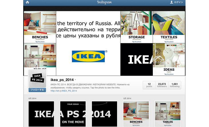 Instagram,インスタグラム,画像共有SNS,女性,ファッションブランド,IKEA,イケア,PSコレクション,カタログ