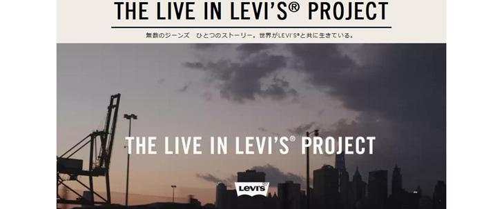 リーバイス, Levi's, Live in Levi's, ストーリーテリング, キャンペーン, グローバル, ユーザー参加型