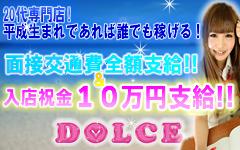DOLCE~ドルチェ~
