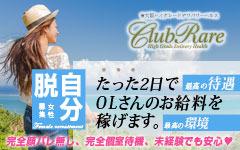 クラブレア 南大阪