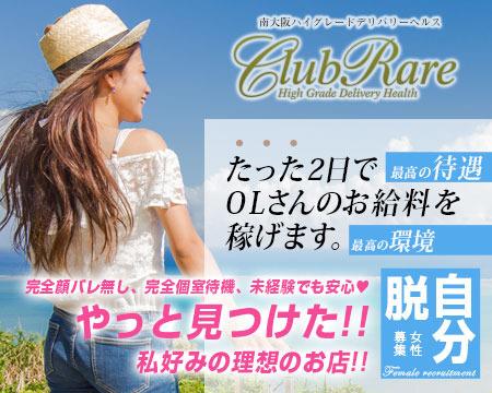 クラブレア 南大阪+画像1