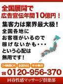 神戸回春性感マッサージ倶楽部+画像5