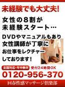 神戸回春性感マッサージ倶楽部+画像7