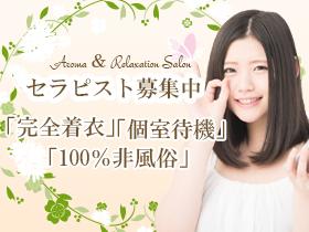 ◇1日5万円稼げるエステ◇の画像