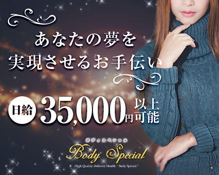 Body Special~ボディスペシャル~