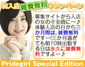 PRIDE GIRL -プライドガール-+画像2