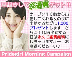 PRIDE GIRL -プライドガール-+画像3