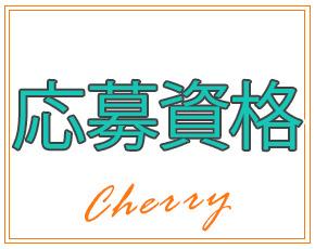 チェリー+画像3