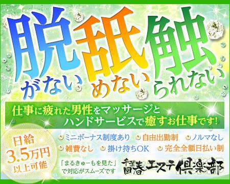 千葉回春エステ倶楽部+画像1